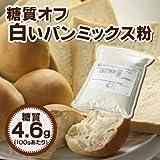 低糖工房 糖質オフの白いパンミックス粉 700g入 【糖質制限中・ダイエット中の方に!】