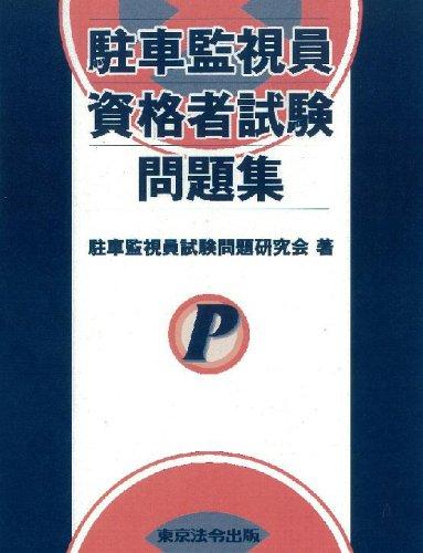 駐車監視員資格者試験問題集