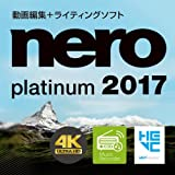 Nero 2017 Platinum|ダウンロード版