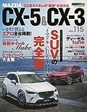 マツダCXー5&CXー3 (NEWS mook RVドレスアップガイドシリーズ Vol. 115)