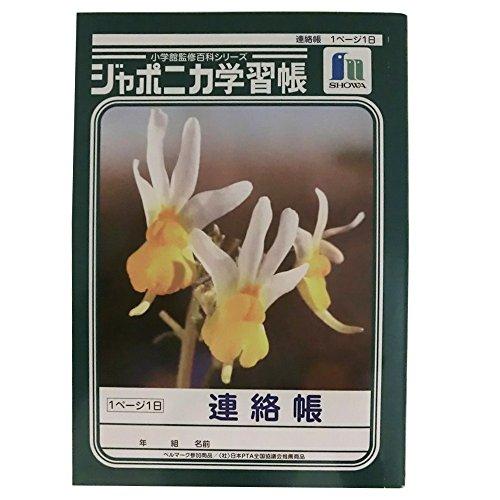 ジャポニカ学習帳 A5判1ページ1日 連絡帳 JA-67