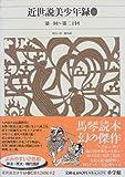 新編日本古典文学全集 (83) 近世説美少年録 (1)