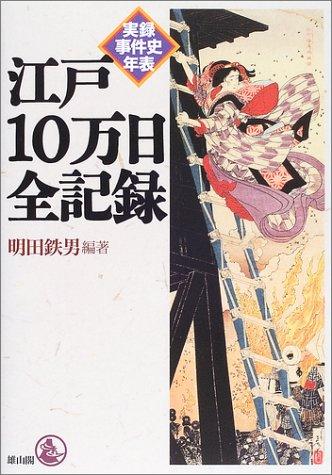 江戸10万日全記録―実録事件史年表の詳細を見る