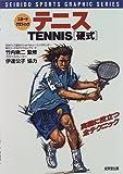 テニス 硬式―実戦に役立つ全テクニック (スポーツグラフィック)