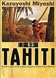 楽園王国TAHITI
