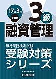 融資管理3級〈2017年3月受験用〉 (銀行業務検定試験受験対策シリーズ)