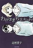 わがままちえちゃん / 志村 貴子 のシリーズ情報を見る