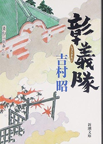 彰義隊 (新潮文庫)