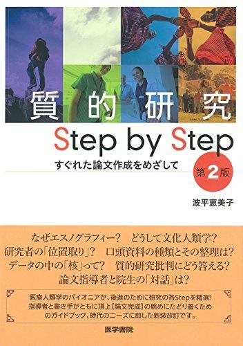 質的研究 Step by Step 第2版: すぐれた論文作成をめざしての詳細を見る