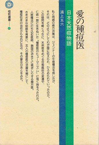 愛の種痘医―日本天然痘物語 (1980年) (恒和選書〈4〉)