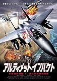 アルティメット・インパクト[DVD]