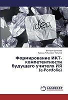 Formirovanie IKT-kompetentnosti budushhego uchitelya IYa (e-Portfolio)