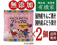 無添加お菓子メイシーちゃん(TM)のおきにいり りんごとぶどうのマシュマロ 16個入り(8個×2種)