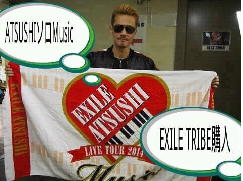 EXILE ATSUSHI ソロライブ 『Music』 ビーチタオル