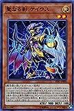 遊戯王カード 聖なる影 ケイウス(スーパーレア) リバース・オブ・シャドール(SD37) | カドシャドール リバース・効果モンスター 光属性 魔法使い族