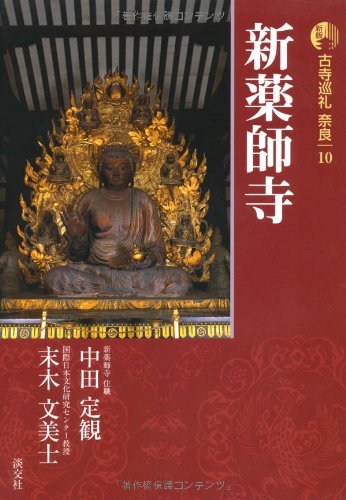 新版 古寺巡礼奈良〈10〉新薬師寺