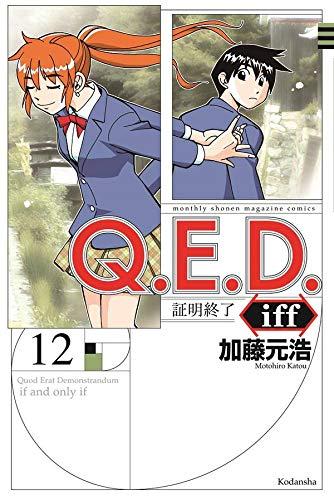 Q.E.D.iff -証明終了-(12) (講談社コミックス月刊マガジン)
