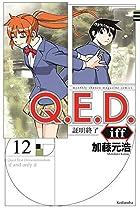Q.E.D.iff -証明終了- 第12巻