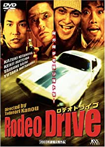 Rodeo Drive [DVD]