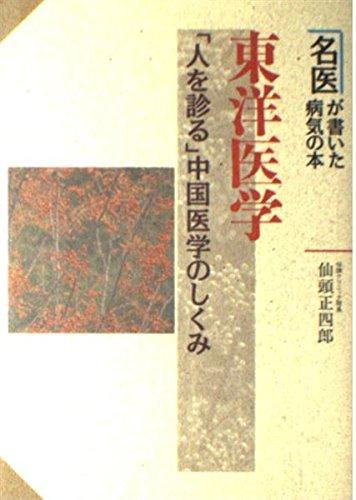 東洋医学―「人を診る」中国医学のしくみ (名医が書いた病気の本)の詳細を見る