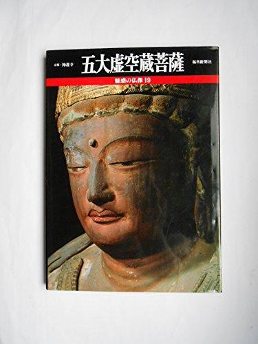 魅惑の仏像 19 五大虚空菩薩の詳細を見る