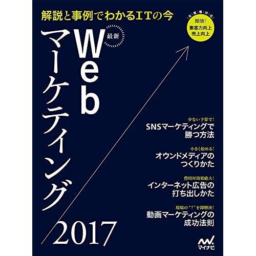最新Webマーケティング2017 ~解説と事例でわかるITの今~