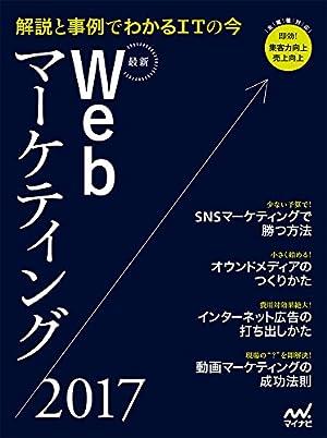 最新Webマーケティング2017 ~解説と事例でわかるITの今~ (Web Designing BOOKS)