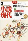 小説現代 2012年 02月号 [雑誌]