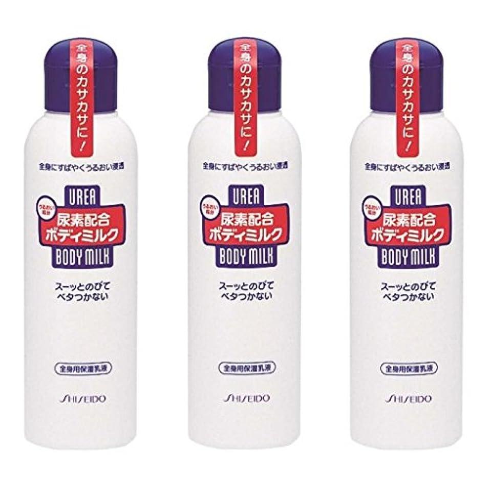 幼児タイマー悪名高い【セット品】尿素配合 ボディミルク 150ml ×3個