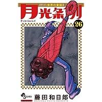 月光条例(26) (少年サンデーコミックス)