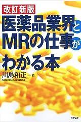 医薬品業界とMRの仕事がわかる本 第2版 単行本