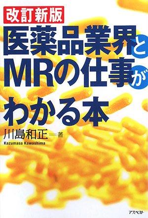 医薬品業界とMRの仕事がわかる本 第2版の詳細を見る