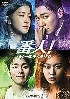 番人! ~もう一度、キミを守る~ DVD-BOX1