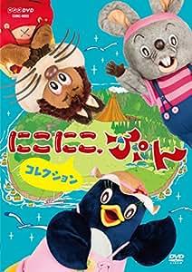 NHK DVD にこにこ、ぷん コレクション 〈特製トートバッグ付〉