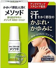 【指定第2類医薬品】メソッド ASローション 12g 皮膚治療薬 汗をかく部位のかぶれ・かゆみに