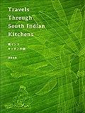 南インド キッチンの旅 画像