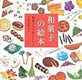 和菓子の絵本―和菓子っておいしい!
