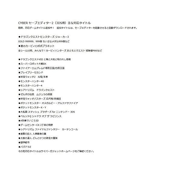 【ゲーム攻略】【New3DS / LL / 2...の紹介画像7