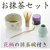 抹茶茶碗もついてくる お抹茶セット 茶道具