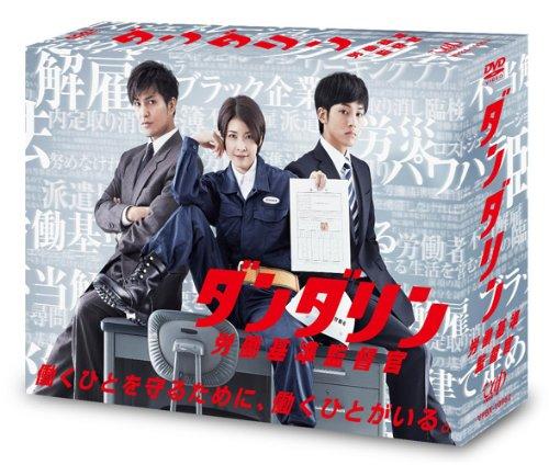 ダンダリン 労働基準監督官 DVD-BOXの詳細を見る