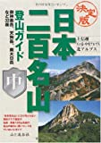 決定版 日本二百名山登山ガイド〈中〉上信越・八ヶ岳・中央アルプス・北アルプス