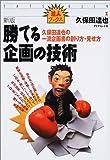 新版 勝てる企画の技術―久保田達也の一流企画書の創り方・見せ方 (達人ブックス)