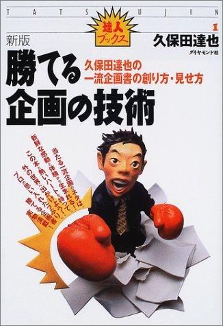 新版 勝てる企画の技術―久保田達也の一流企画書の創り方・見せ方 (達人ブックス)の詳細を見る
