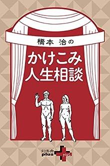 橋本治のかけこみ人生相談 (幻冬舎plus+)