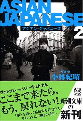 ASIAN JAPANESE―アジアン・ジャパニーズ〈2〉 (新潮文庫)の詳細を見る