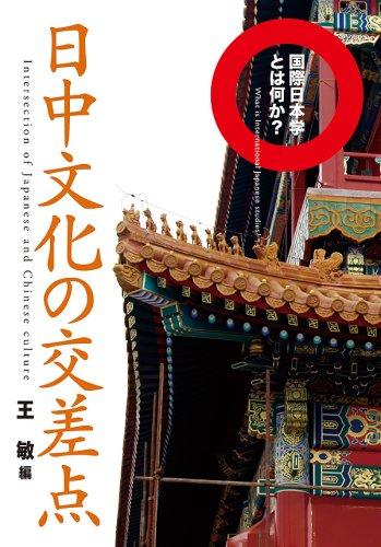 日中文化の交差点―国際日本学とは何か?