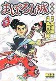 まぼろし城 (下) (マンガショップシリーズ (44))