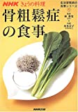 骨粗鬆症の食事 (NHKきょうの料理 生活習慣病の食事シリーズ)