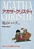 死のハーブ ほか―アガサ・クリスティ推理コレクション〈4〉 (偕成社文庫)