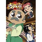 吉宗 第三巻 [DVD]